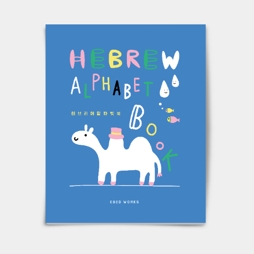 Hebrew alphabet book